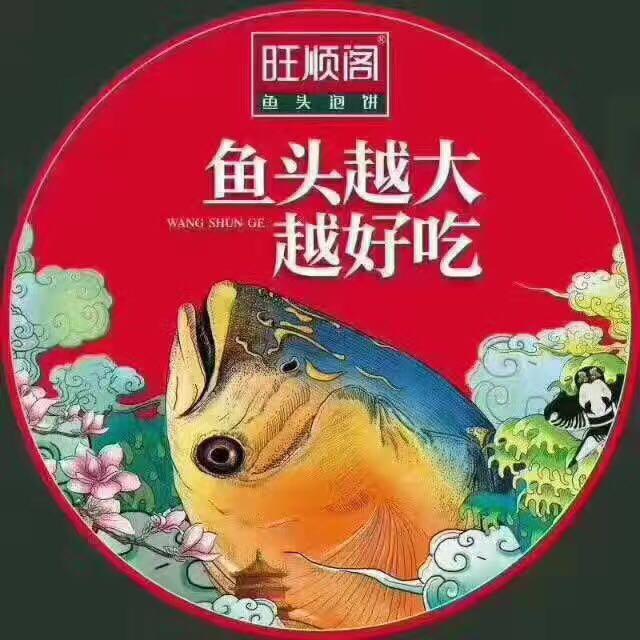 鱼头越大越好吃.jpg